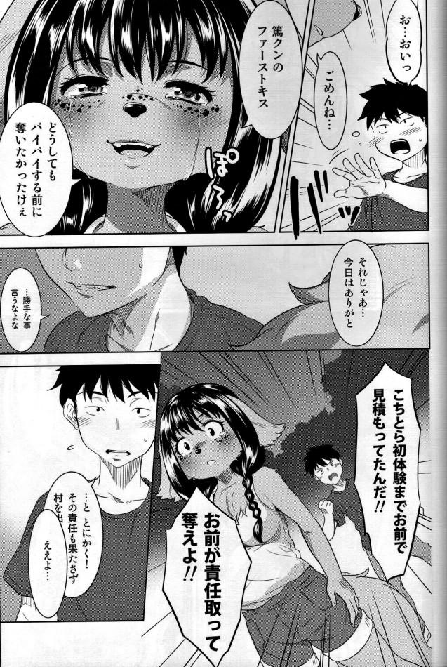幼馴染の彼女は獣人だったけどそんなの関係ねぇ!w【エロ漫画・エロ同人】 (18)