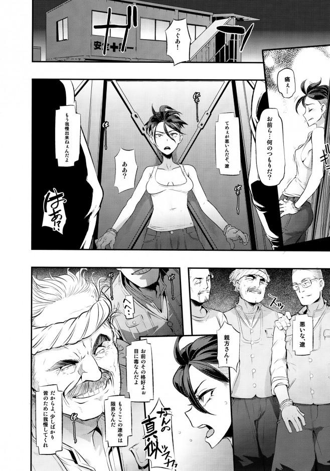 【エロ漫画・エロ同人】寝込んで起きたら女になってて職場でまわされ肉便器にされて・・・ (14)