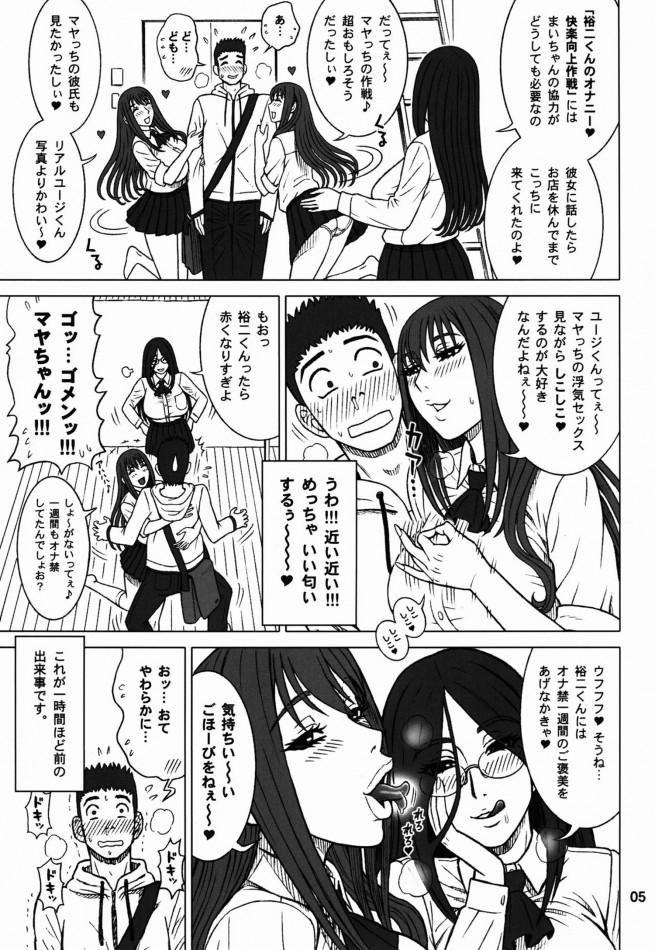 【エロ漫画・エロ同人】ドSビッチ風俗嬢の彼女にいいように扱われつつも、させてもらえないというw (4)