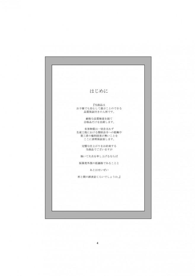 美少女JK百合カップル♡浮気を疑われてお仕置セックスする展開にwww【エロ漫画・エロ同人】 (2)