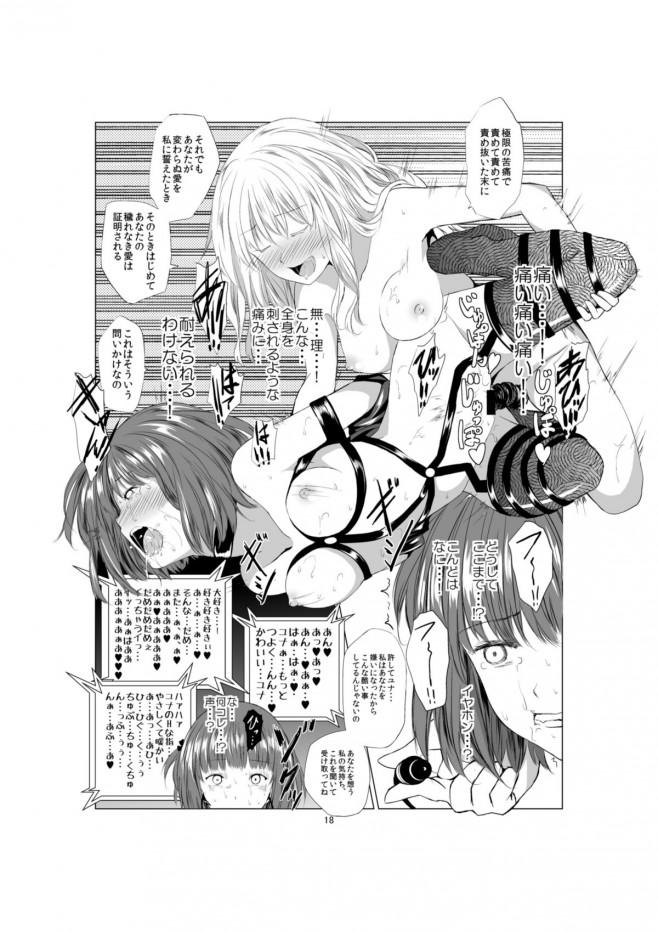 美少女JK百合カップル♡浮気を疑われてお仕置セックスする展開にwww【エロ漫画・エロ同人】 (16)