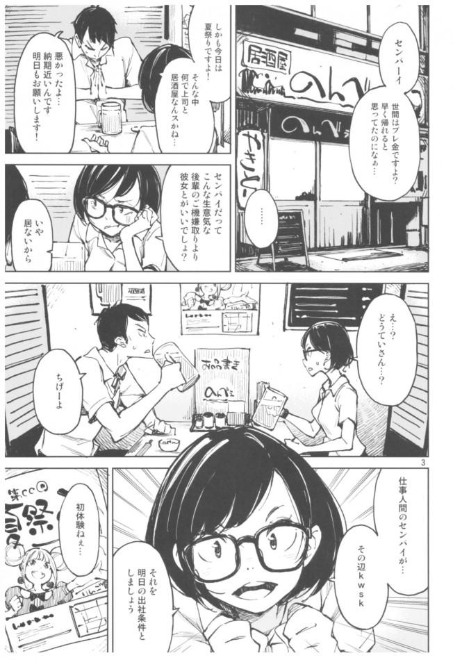 オフ会で出会った浴衣姿のお姉さんに誘われて野外エッチwww【エロ漫画・エロ同人】 (2)