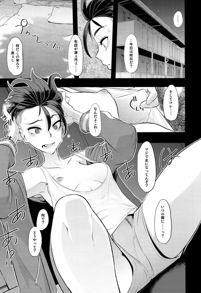 【エロ漫画・エロ同人】寝込んで起きたら女になってて職場でまわされ肉便器にされて・・・ (3)
