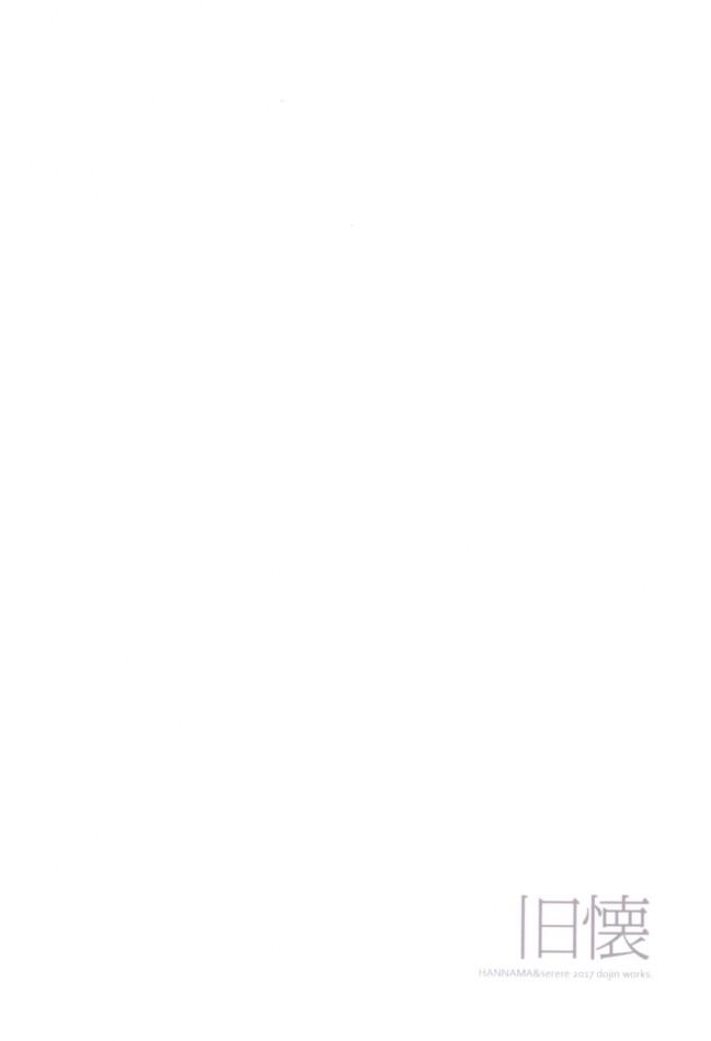 オフ会で出会った浴衣姿のお姉さんに誘われて野外エッチwww【エロ漫画・エロ同人】 (22)