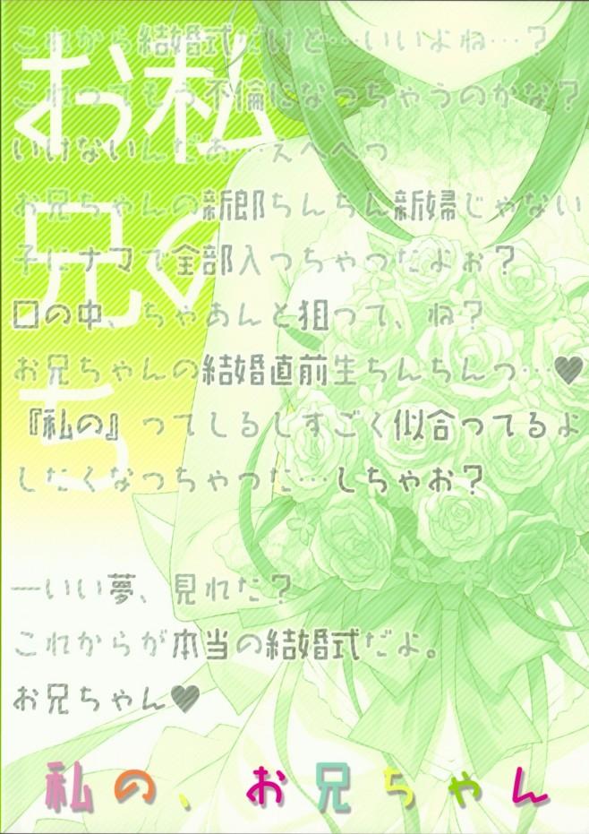 お兄ちゃん大好きなエロ妹は何でもお見通し☆【エロ漫画・エロ同人】 (37)