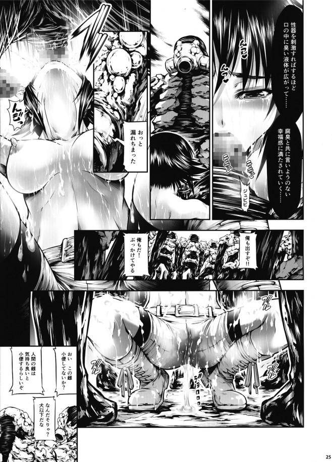 地獄で成すすべなく悪魔に犯し殺されていく女達☆【エロ漫画・エロ同人】 (23)