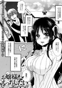 【エロ漫画・エロ同人誌】家庭教師をしている女の子とエッチしちゃう♡