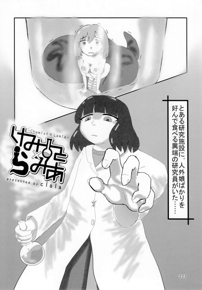 突然手のひらサイズになって女の子に丸呑みされちゃうwww【エロ漫画・エロ同人】 (221)