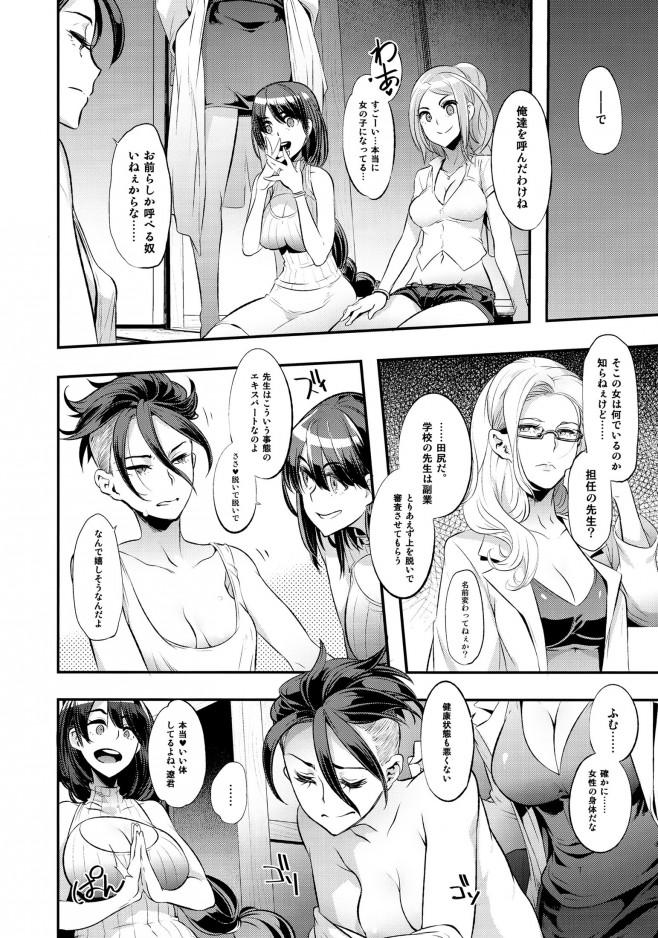 【エロ漫画・エロ同人】寝込んで起きたら女になってて職場でまわされ肉便器にされて・・・ (4)