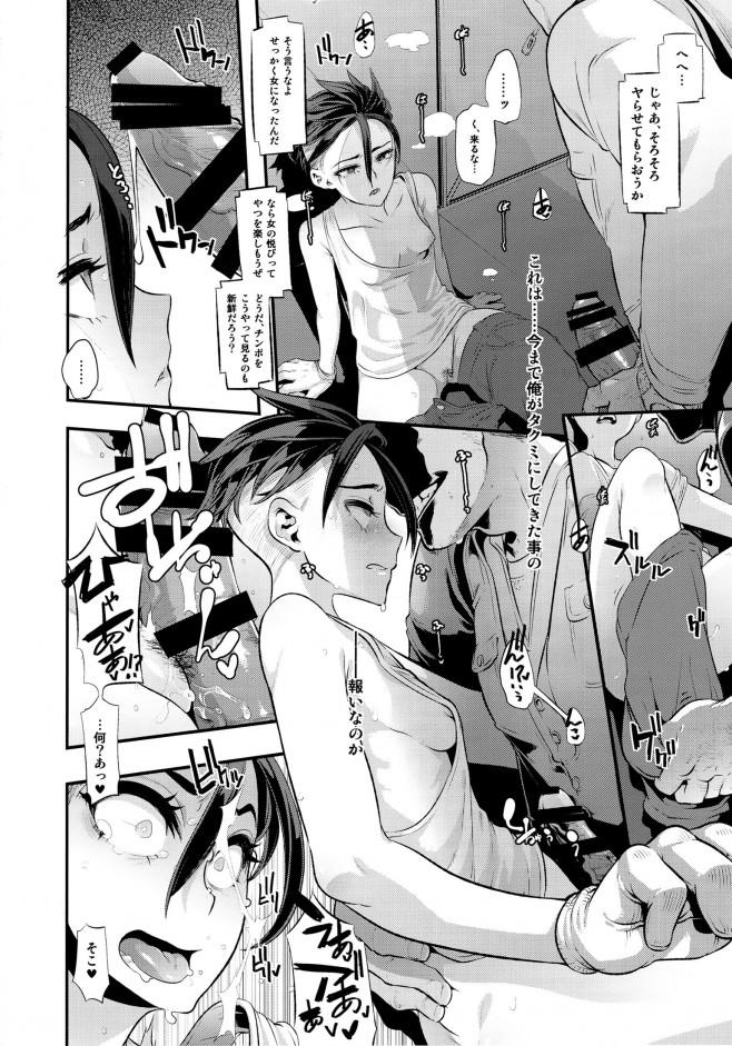 【エロ漫画・エロ同人】寝込んで起きたら女になってて職場でまわされ肉便器にされて・・・ (20)