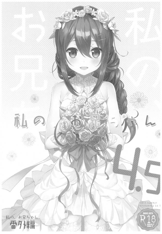 お兄ちゃん大好きなエロ妹は何でもお見通し☆【エロ漫画・エロ同人】 (2)