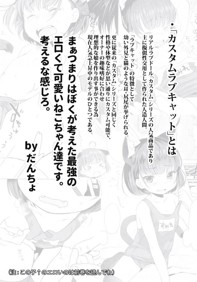 【エロ漫画・エロ同人】ロリ淫獣といちゃラブ行水♪風呂場でS〇Xしたら・・・w (3)