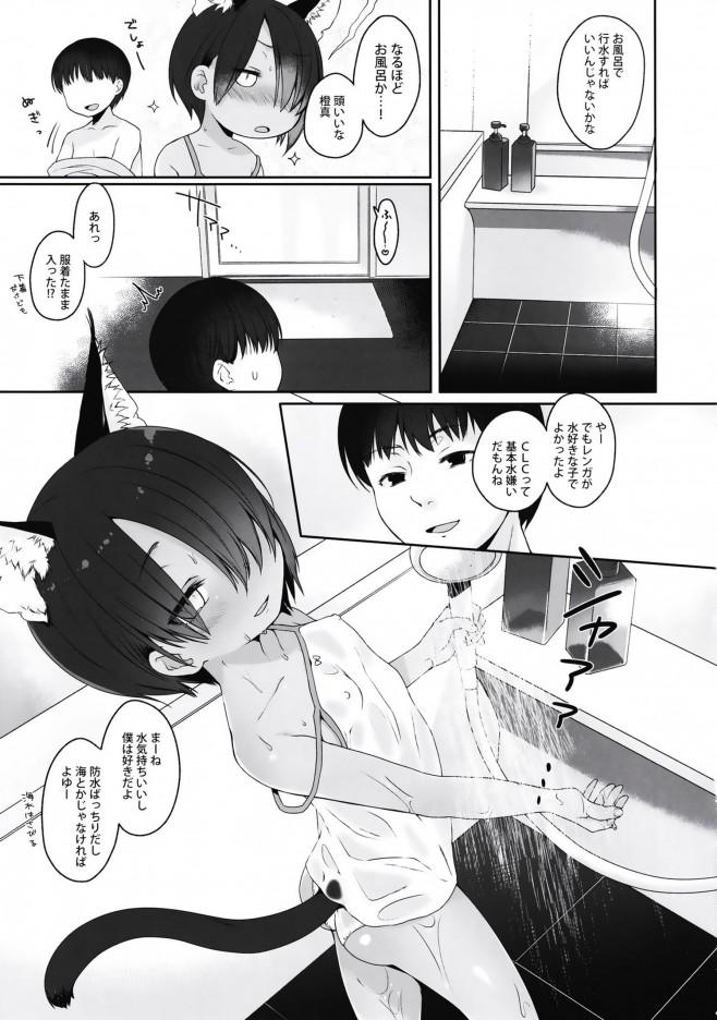 【エロ漫画・エロ同人】ロリ淫獣といちゃラブ行水♪風呂場でS〇Xしたら・・・w (6)