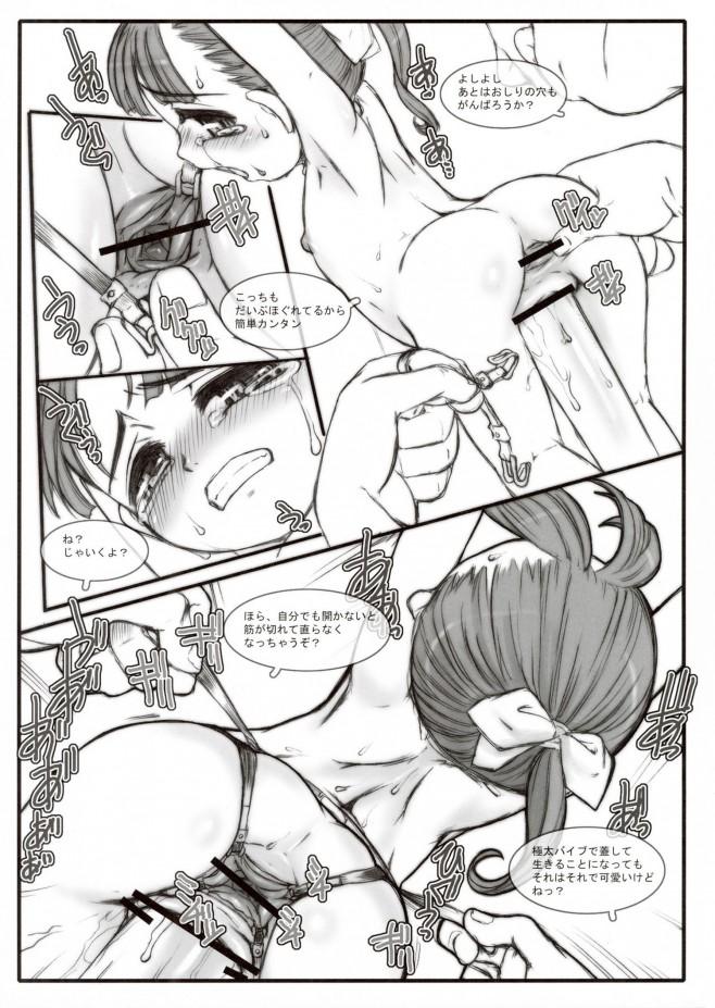 【エロ漫画・エロ同人】変態鬼畜野郎がロリっ娘監禁して調教したらこうなった。 (12)