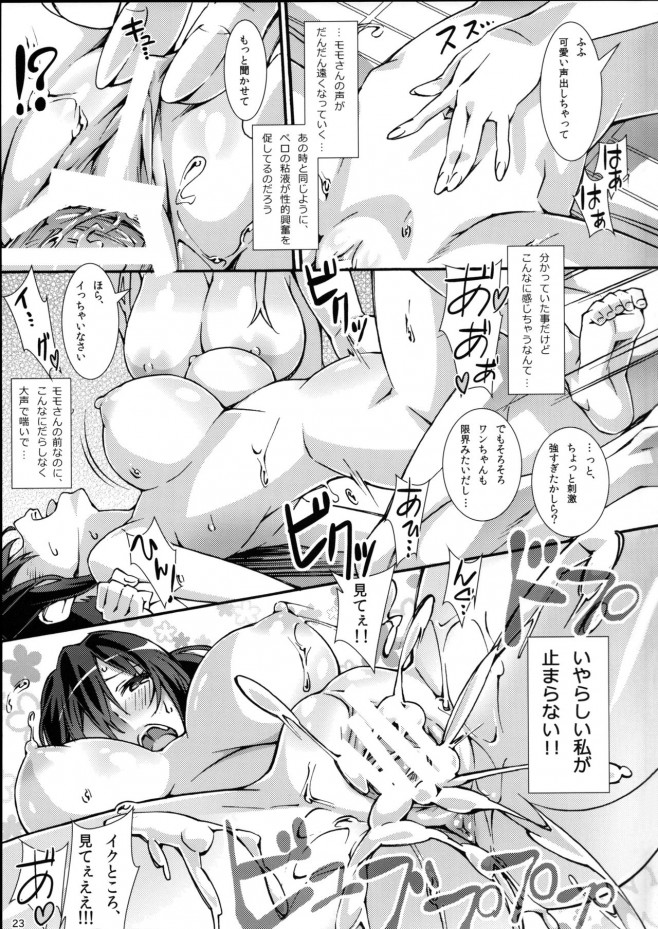 【エロ漫画・エロ同人】エロエイリアンが体液まき散らしてイかせまくるw (22)