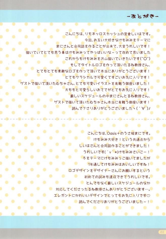 【エロ漫画・エロ同人】ケモミミ好きな方はどうぞ~☆ケモミミガールズイラスト集!!!! (21)