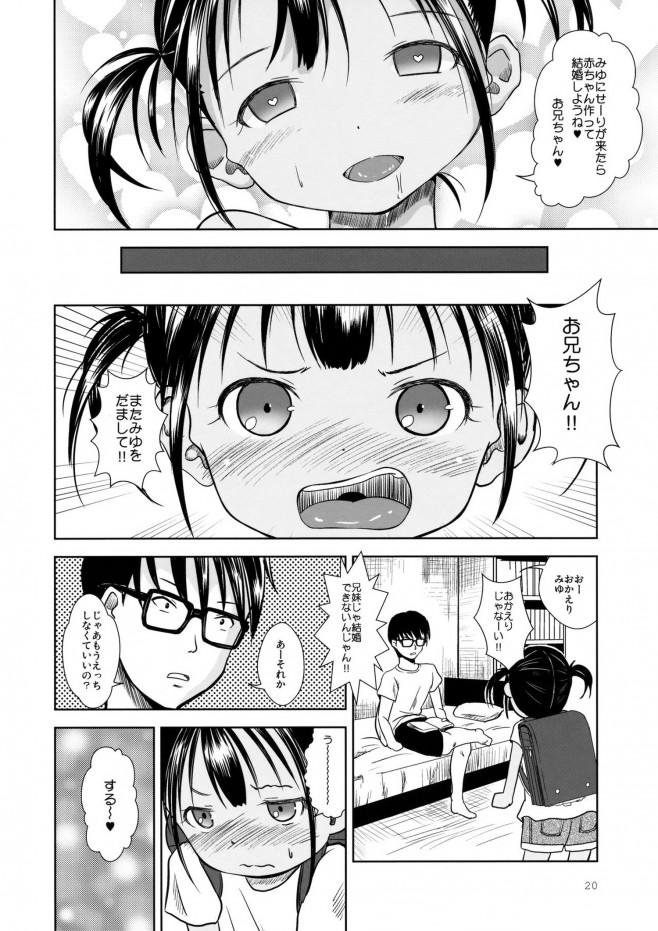 【エロ漫画・エロ同人】ことある毎に妹騙してS〇X漬けで調教完了♪ (19)