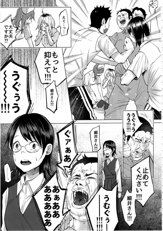 優しかった彼はもういないけど好きな想いは今でも変わらないよ☆【エロ漫画・エロ同人】 (12)