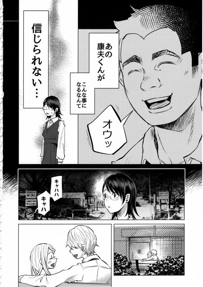 優しかった彼はもういないけど好きな想いは今でも変わらないよ☆【エロ漫画・エロ同人】 (17)