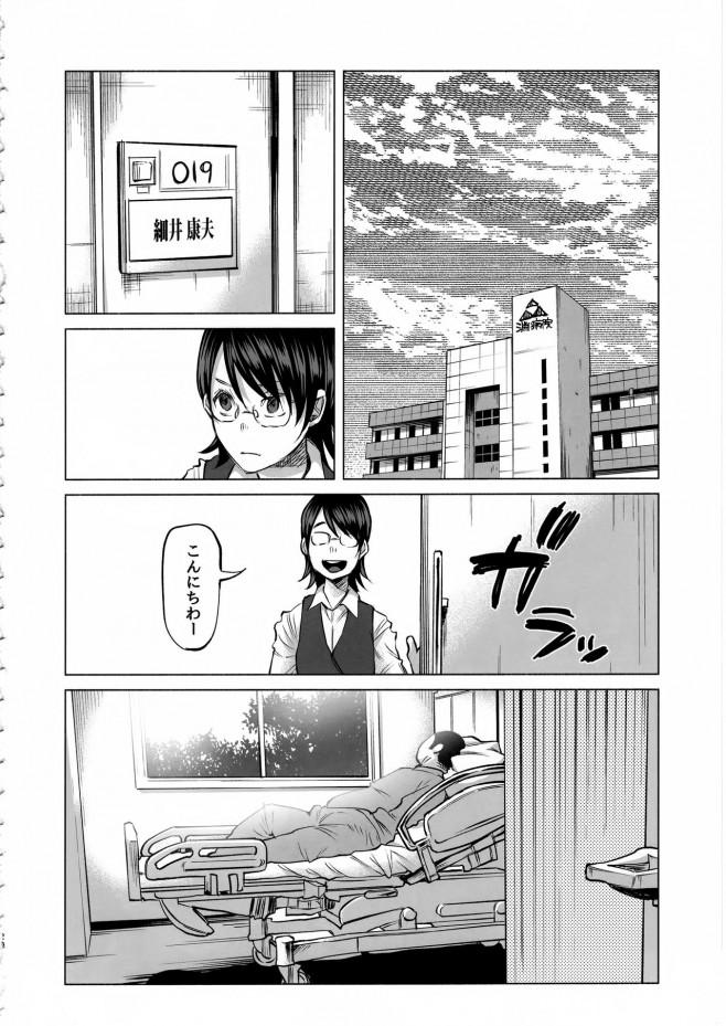 優しかった彼はもういないけど好きな想いは今でも変わらないよ☆【エロ漫画・エロ同人】 (19)