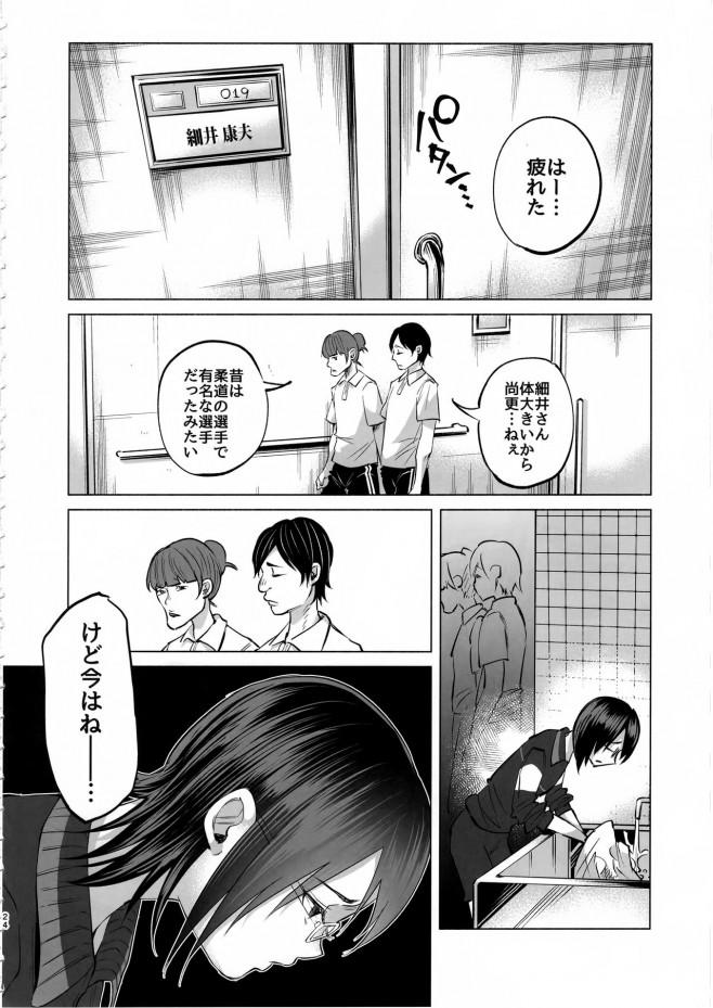 優しかった彼はもういないけど好きな想いは今でも変わらないよ☆【エロ漫画・エロ同人】 (23)
