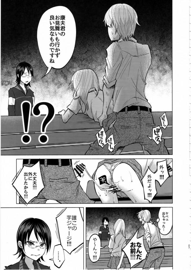 優しかった彼はもういないけど好きな想いは今でも変わらないよ☆【エロ漫画・エロ同人】 (26)