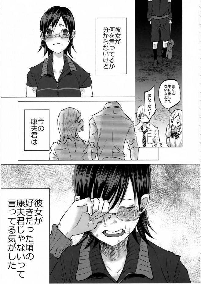 優しかった彼はもういないけど好きな想いは今でも変わらないよ☆【エロ漫画・エロ同人】 (30)