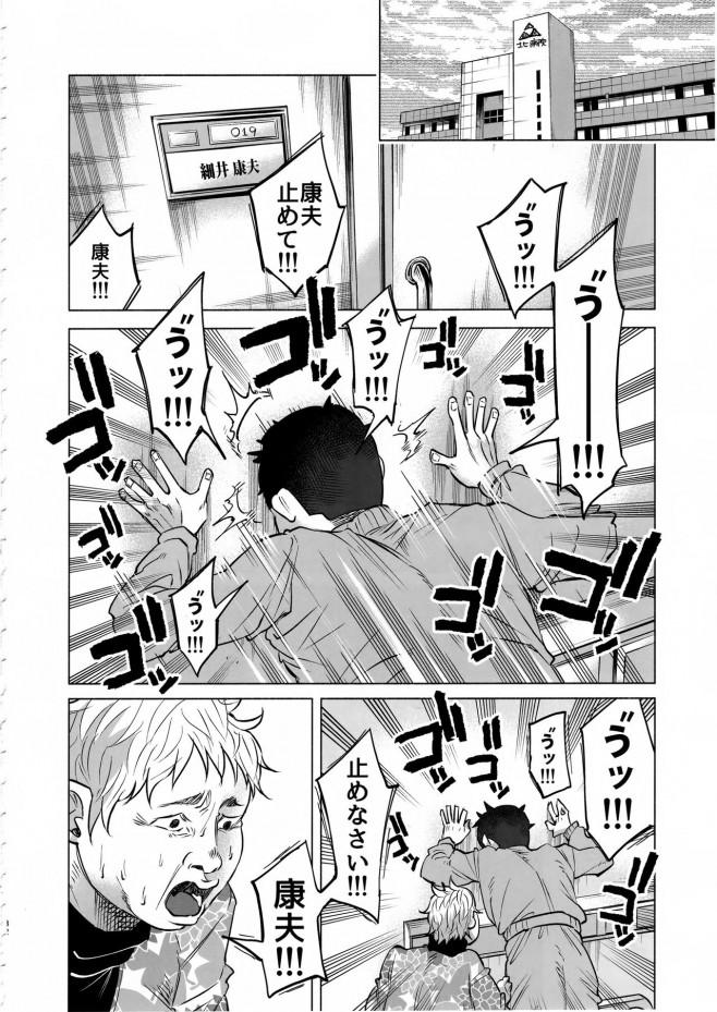 優しかった彼はもういないけど好きな想いは今でも変わらないよ☆【エロ漫画・エロ同人】 (31)
