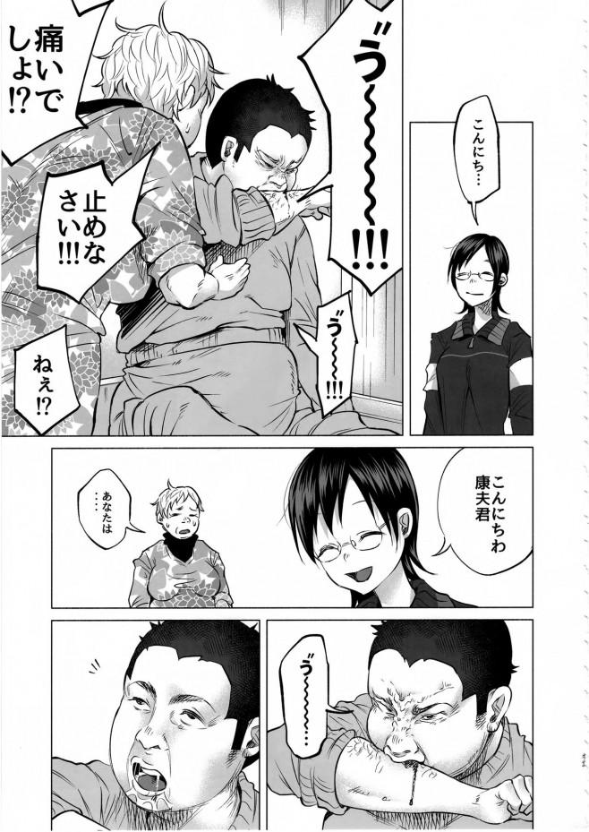 優しかった彼はもういないけど好きな想いは今でも変わらないよ☆【エロ漫画・エロ同人】 (32)