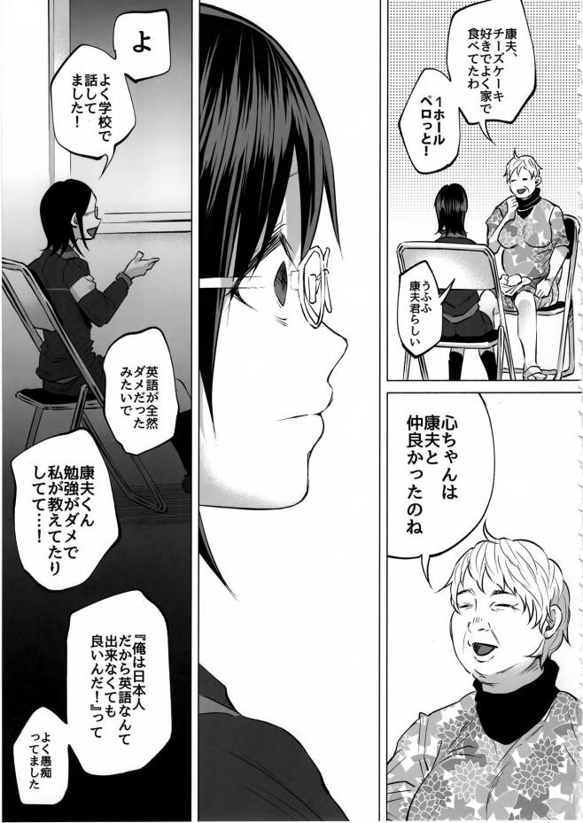 優しかった彼はもういないけど好きな想いは今でも変わらないよ☆【エロ漫画・エロ同人】 (34)
