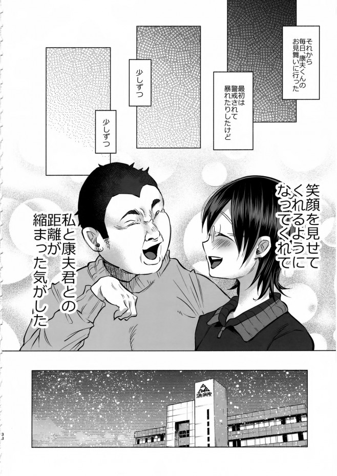 優しかった彼はもういないけど好きな想いは今でも変わらないよ☆【エロ漫画・エロ同人】 (37)