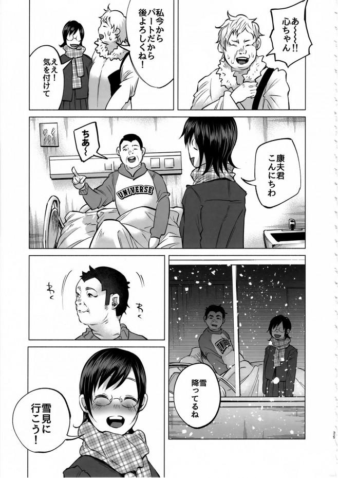優しかった彼はもういないけど好きな想いは今でも変わらないよ☆【エロ漫画・エロ同人】 (38)