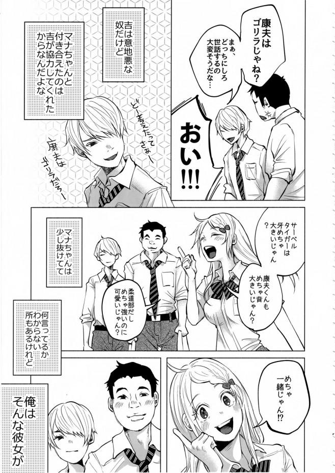 優しかった彼はもういないけど好きな想いは今でも変わらないよ☆【エロ漫画・エロ同人】 (4)
