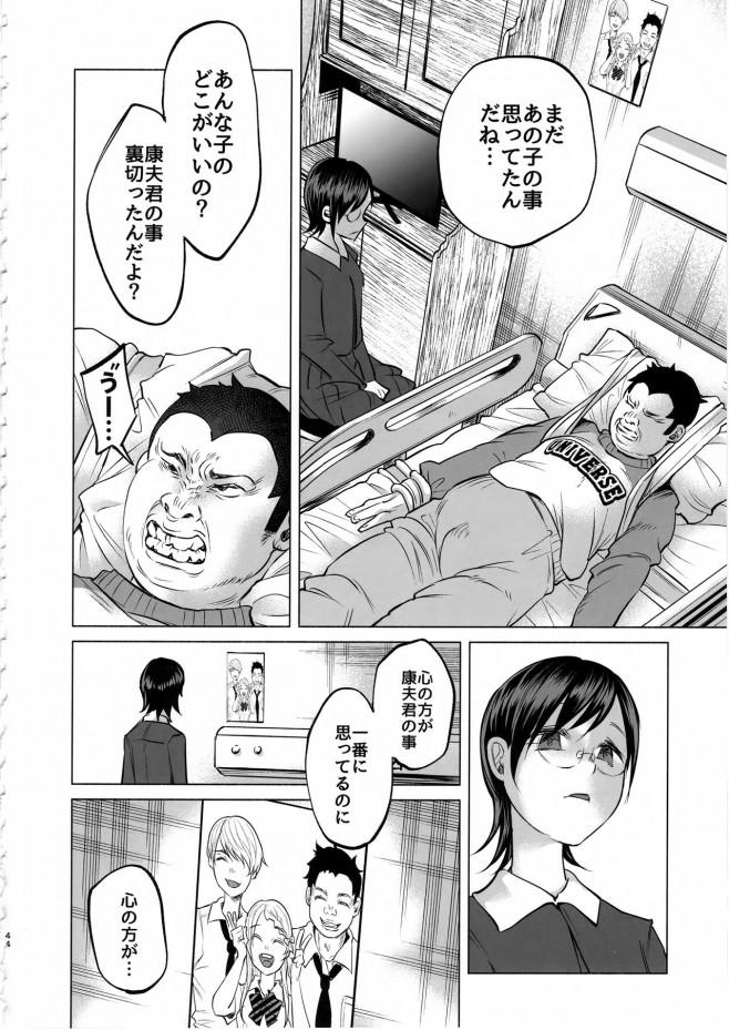 優しかった彼はもういないけど好きな想いは今でも変わらないよ☆【エロ漫画・エロ同人】 (43)