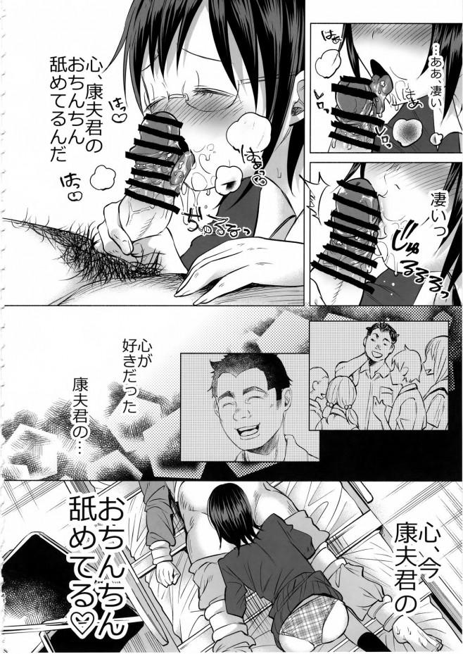 優しかった彼はもういないけど好きな想いは今でも変わらないよ☆【エロ漫画・エロ同人】 (47)