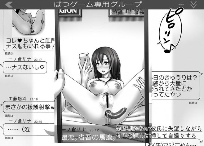 【エロ漫画・エロ同人】友人カップルと入り乱れてくんずほぐれつクダクダな毎日wwwwwwwwww (15)