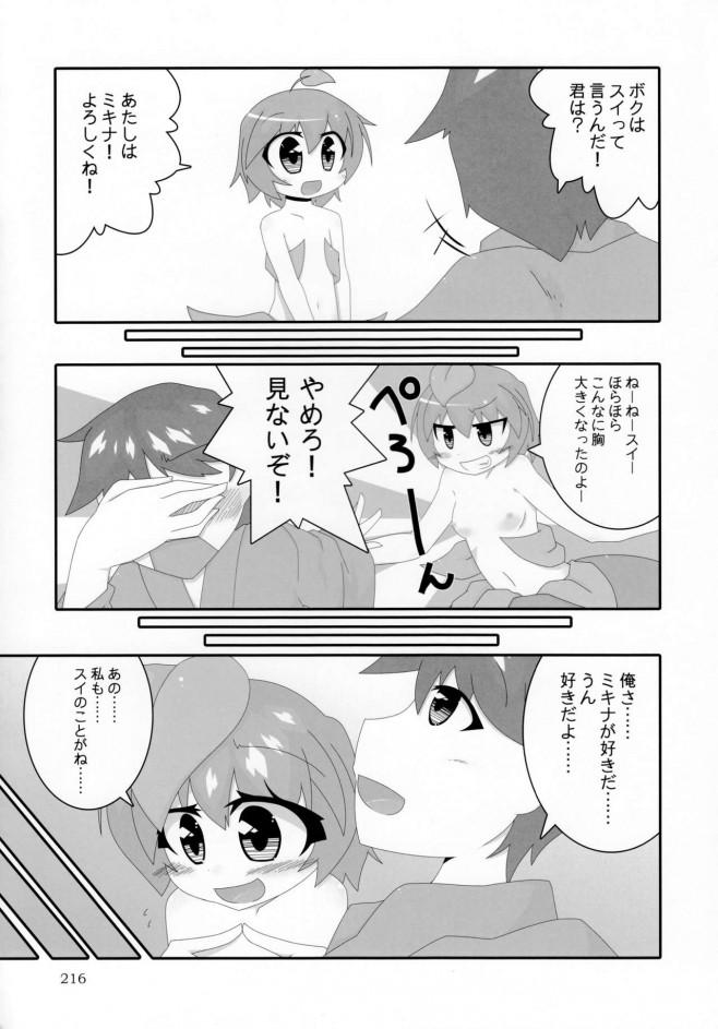 突然手のひらサイズになって女の子に丸呑みされちゃうwww【エロ漫画・エロ同人】 (214)