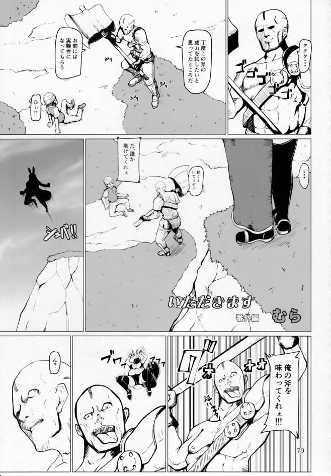 突然手のひらサイズになって女の子に丸呑みされちゃうwww【エロ漫画・エロ同人】 (78)