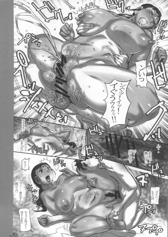 母と息子の淫らな関係に飽きた二人が、友達の母と交換セックスw【エロ漫画・エロ同人】 (23)