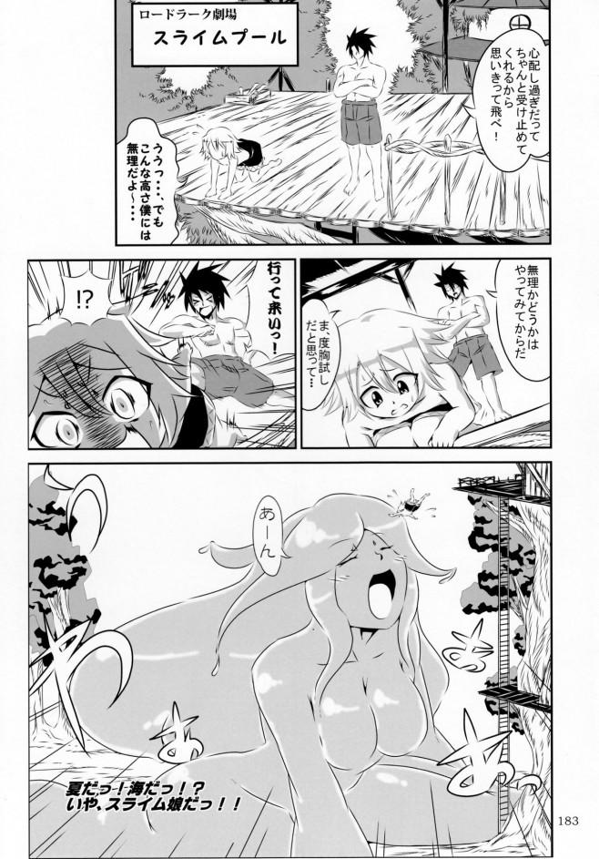 突然手のひらサイズになって女の子に丸呑みされちゃうwww【エロ漫画・エロ同人】 (182)
