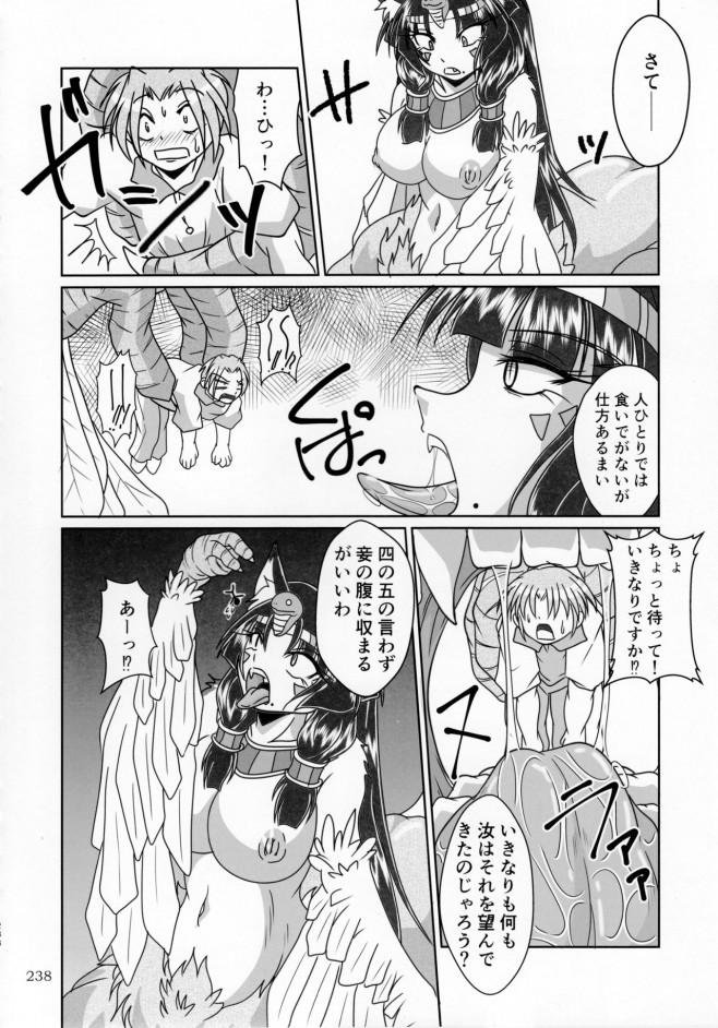 突然手のひらサイズになって女の子に丸呑みされちゃうwww【エロ漫画・エロ同人】 (236)