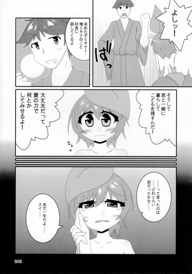 突然手のひらサイズになって女の子に丸呑みされちゃうwww【エロ漫画・エロ同人】 (216)