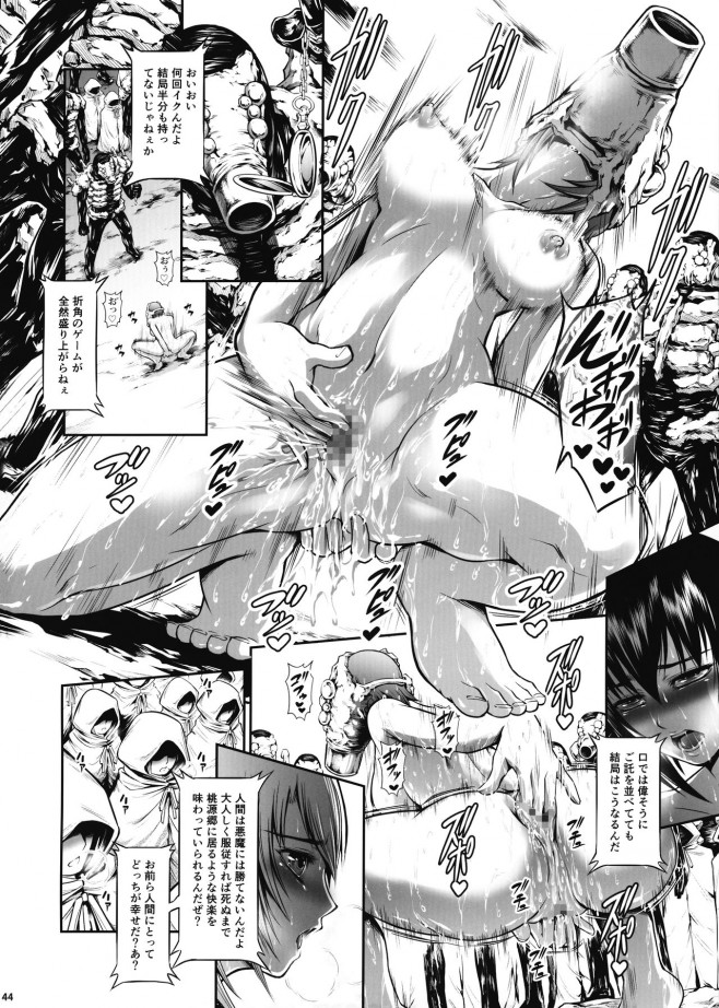 地獄で成すすべなく悪魔に犯し殺されていく女達☆【エロ漫画・エロ同人】 (42)