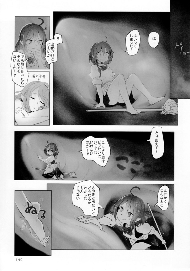 突然手のひらサイズになって女の子に丸呑みされちゃうwww【エロ漫画・エロ同人】 (141)