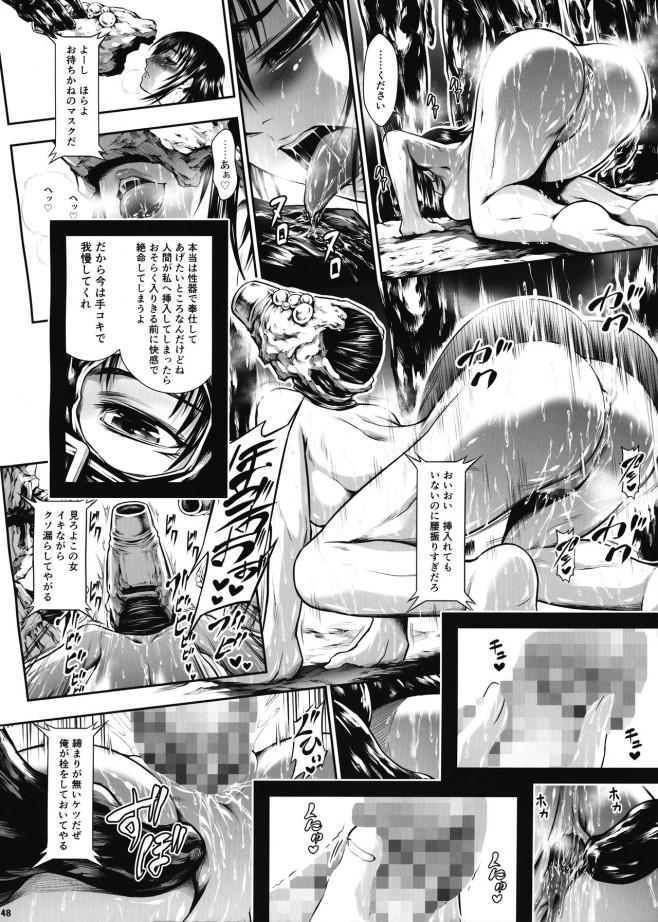 地獄で成すすべなく悪魔に犯し殺されていく女達☆【エロ漫画・エロ同人】 (46)