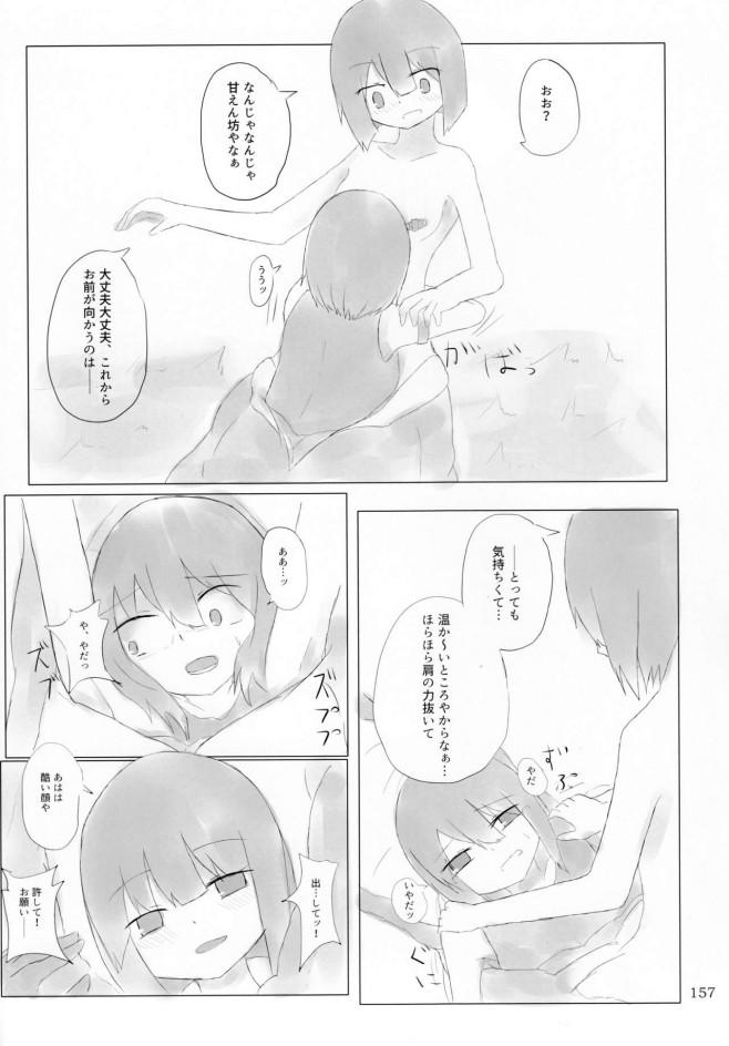 突然手のひらサイズになって女の子に丸呑みされちゃうwww【エロ漫画・エロ同人】 (156)