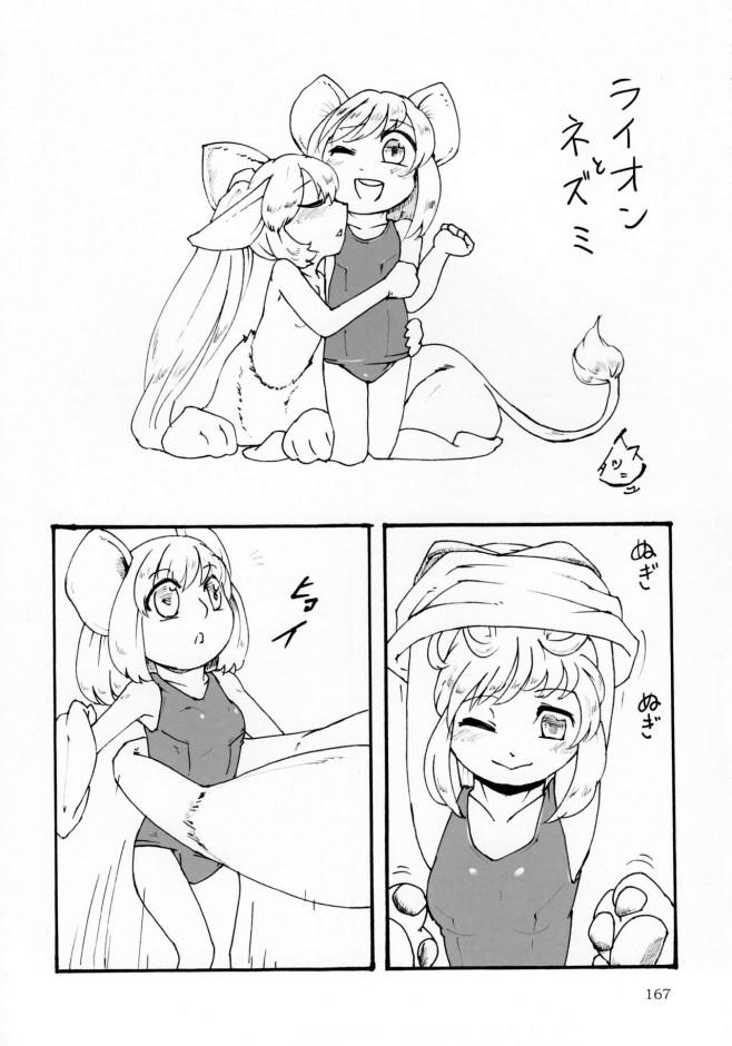 突然手のひらサイズになって女の子に丸呑みされちゃうwww【エロ漫画・エロ同人】 (166)