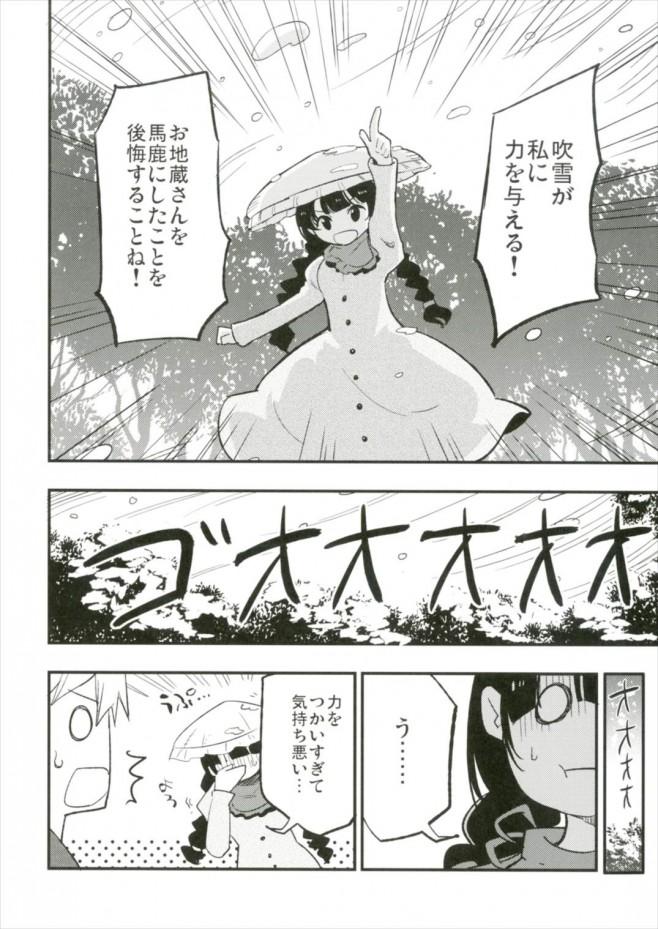 矢田寺成美がお地蔵さんにおしっこかけた男性と、洞窟で発情セックスw【東方 エロ漫画・エロ同人】 (6)