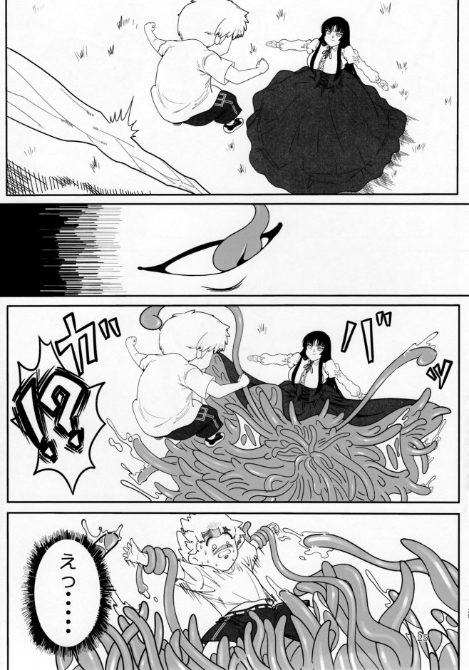 突然手のひらサイズになって女の子に丸呑みされちゃうwww【エロ漫画・エロ同人】 (24)