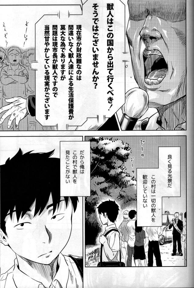 幼馴染の彼女は獣人だったけどそんなの関係ねぇ!w【エロ漫画・エロ同人】 (4)